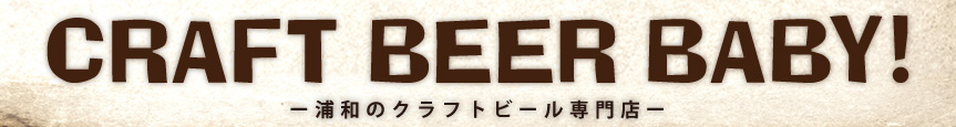 CRAFT BEER BABY! ー浦和のクラフトビール専門店ー